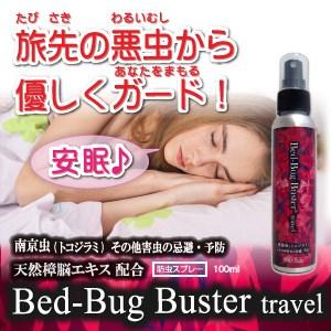 南京虫対策予防スプレー Bed-Bug Buster travel