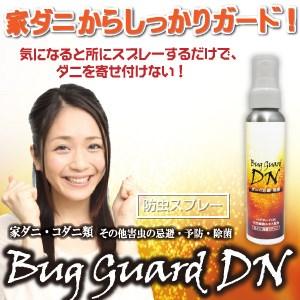 ダニ対策予防スプレー 室内のダニ対策なら天然樟脳配合「バグガードDN(イエロー)」